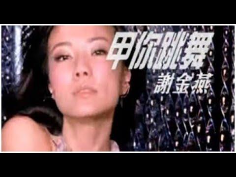 謝金燕「甲你跳舞」官方MV