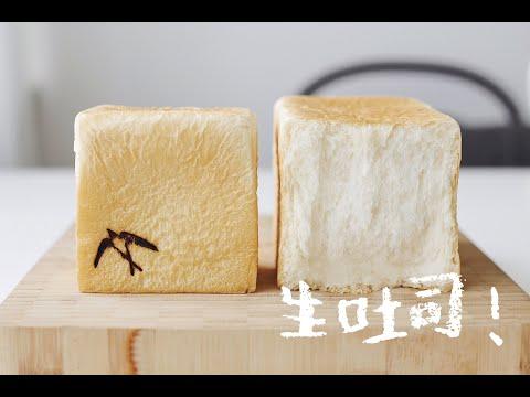 日式生吐司 | 这么软妹,撕着吃一整条好了! | Nogami Toast | 乃が美 | Joyce Bakery vol.28