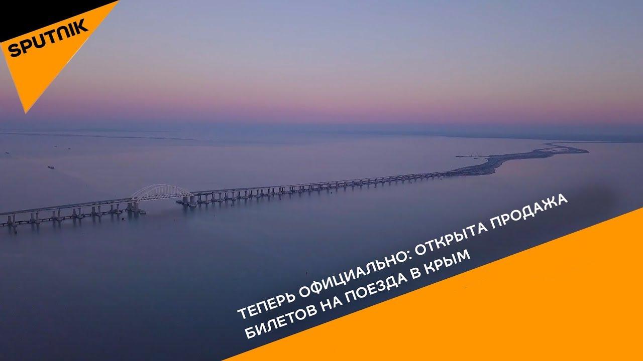 Открыта продажа билетов на поезда в Крым