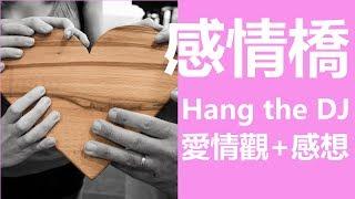 【感情橋】ep10 Black Mirror - Hang the DJ 電視劇感想 (廣東話)