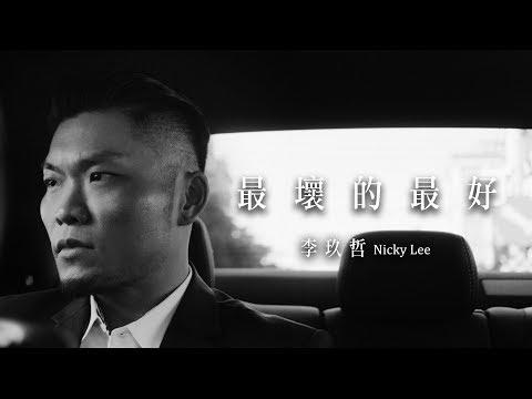 李玖哲Nicky Lee-最壞的最好 (Official MV  Director's Cut)[你那邊怎樣 我這邊OK]台灣線片尾曲