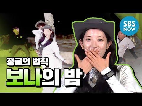 SBS [정글의법칙] - 보나의 밤 / WJSN Bona's night  'Law of the Jungle' Special Clip