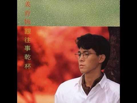 姜育恆 - 跟往事乾杯 / Bottom Up for the Past (by Yu-Heng Jiang)