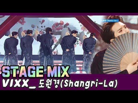 [60FPS] 빅스(VIXX) - 도원경(Shangri-La) 교차편집(Stage Mix)
