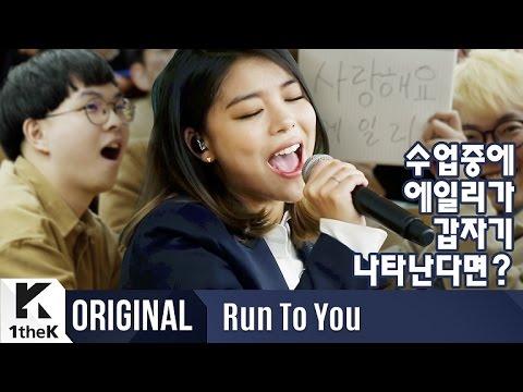 RUN TO YOU(런투유): Ailee(에일리) _ Reminiscing(낡은 그리움)