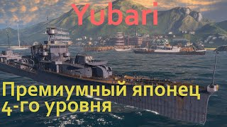 Yubari. Обзор премиумного крейсера 4-го уровня.