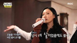 [놀면 뭐하니?] 실비와 은비의 레전드 콜라보! 엄정화 <초대> LIVE ♬ 20200912
