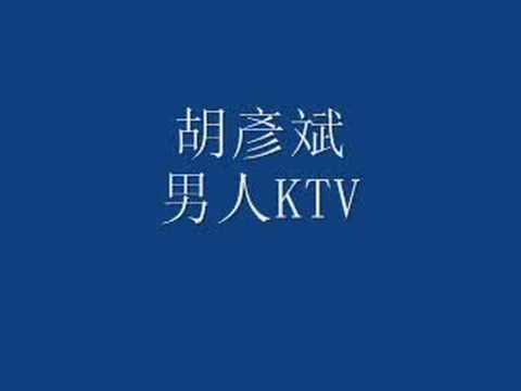 胡彥斌《男人KTV》另一个版本