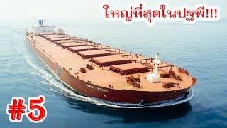 5 โคตรเรือ ที่ใหญ่ที่สุดในปฐพี 2017 !! # Top 5 Biggest Ships Ever Built in History