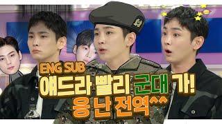 #키 | [ENG SUB] 키범(Key)이 군대에서 창섭이에게 반항(?)한 썰🤯 드뎌 전역! 키의 라스 출연 모음.zip | 라디오스타 #TVPP | MBC 201111 방송