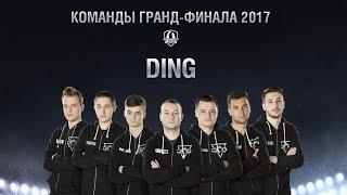 Интервью с полуфиналистами Гранд-финала 2017 - Ding