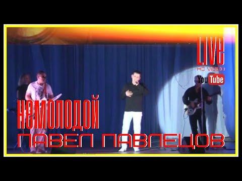Павел Павлецов -
