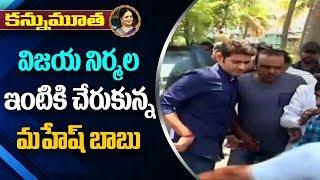 Mahesh Babu reaches Vijaya Nirmala's house..