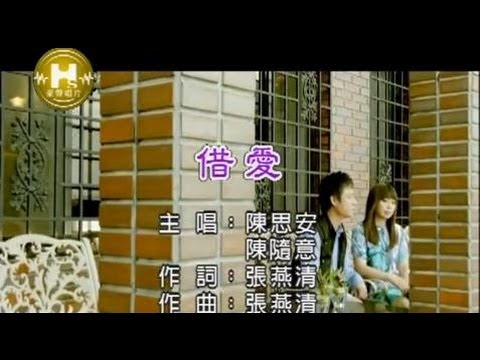 陳思安VS陳隨意-借愛(練唱版)