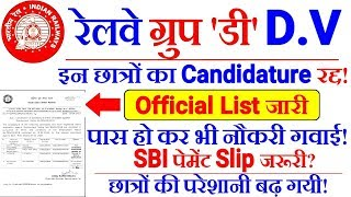 RRB GROUP D 2018 इन छात्रों का Candidature Officially रद्द करदी।D.V Rrb Bhopal में Problem?