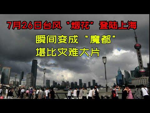 """紧急!7月26日台风""""烟花""""登陆上海,15级风力瞬间变成""""魔都""""破坏力堪比灾难大片,威力巨大狂风把脸都吹歪,台风威力不输河南,上海进去紧急二级状态#水灾#大洪水#台风#上海【九歌记】"""