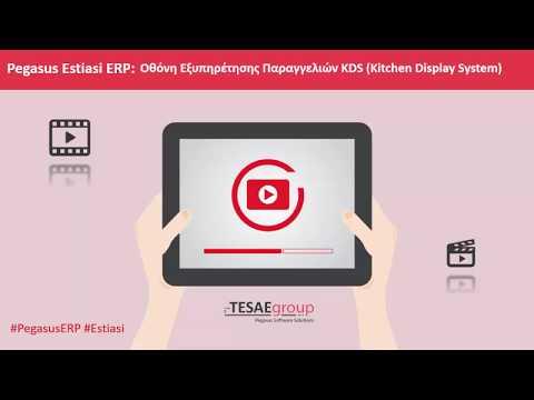 Οθόνη Εξυπηρέτησης Παραγγελιών KDS (Kitchen Display System) - Pegasus Estiasi ERP StartUp