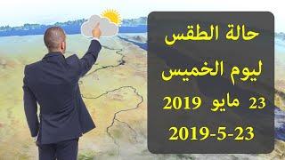 حالة الطقس غدا الخميس 23 مايو 2019 فى مصر - توقعات الارص ...