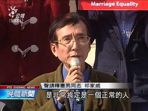 同性婚姻爭合法 祁家威聲請釋憲 20141224 公視晚間