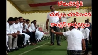 Congress Activists give shock to Komatireddy Rajagopala Re..