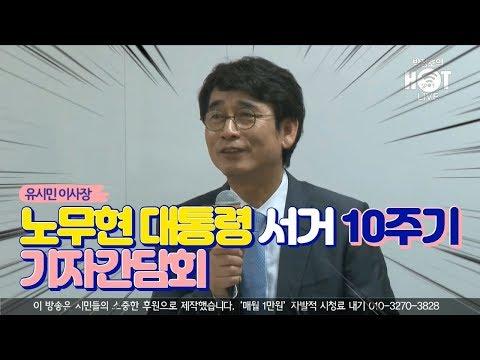 [생중계] 유시민 이사장, 노무현 대통령 서거 10주기 기자간담회