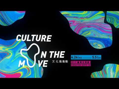 2019臺灣文博會 《Culture On the Move 文化動動動》