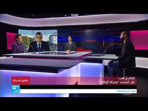 الإعلام في المغرب.. هل حسمت