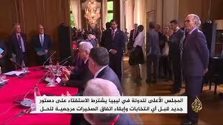 اجتماع ليبي في باريس بمبادرة فرنسية     -
