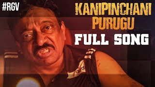 Kanipinchani purugu corona full song- RGV song on corona..