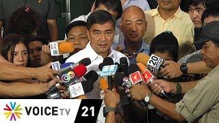 "Tonight Thailand - ""อภิสิทธิ์"" เปิดทาง กก.บห.ประชาธิปัตย์ เลือกขั้วจัดตั้งรัฐบาล"