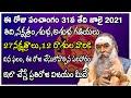 Daily Rasiphalalu Telugu 31 July 2021 | Daily Panchangam By Dr Jandhyala Sastry | Horoscope