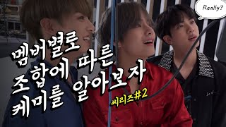 [BTS] 멤버별 조합에 따른 케미를 알아보자!! 씨리즈 2탄 (대유잼소년단)