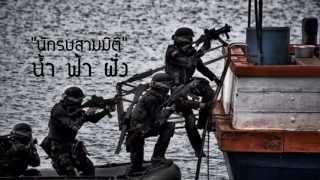 นักรบสามมิติ Thai Navy Seal
