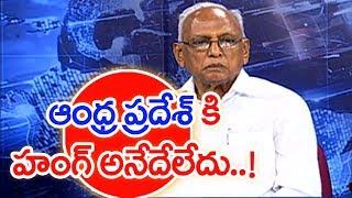 No Hung Assembly History For AP ! | IVR Analysis | Mahaa News
