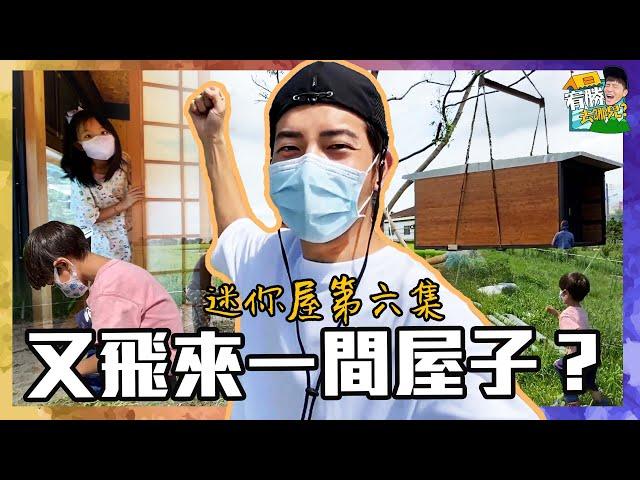 宥勝曝台中「迷你屋」最新進度!網一見喊讚:期待值越疊越高