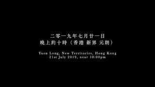 2019年7月21日。香港。元朗