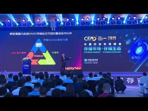PHISON KS Pua 群聯電子 潘健成 Speech @2019CFMS