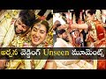 Actress Archana wedding celebration unseen moments