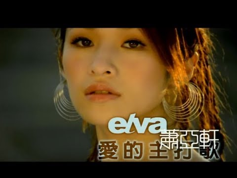 蕭亞軒 Elva Hsiao -  愛的主打歌 Theme Song Of Love  (官方完整版MV)