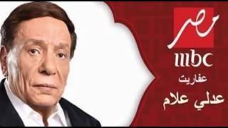 تتر مسلسل(عفاريت عدلي علام)     -
