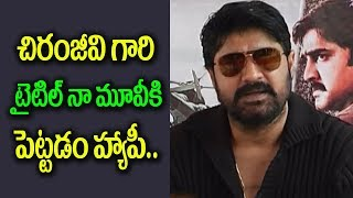 Megastar Chiranjeevi's blockbuster title to hero Srikanth ..