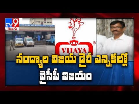 YSRCP wins chairman post of Nandyal Vijaya Dairy; Bhuma Akhila family holding control for last 25 years
