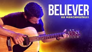Imagine Dragons - Believer (Fingerstyle Cover)