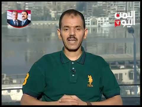 قناة اليمن اليوم - الصحافة اليوم 31-08-2019