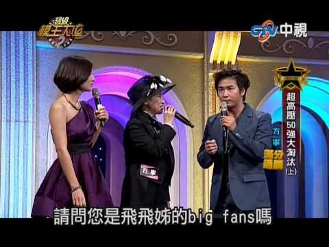 20130224超級模王大道2方寧模仿鳳飛飛-流水年華