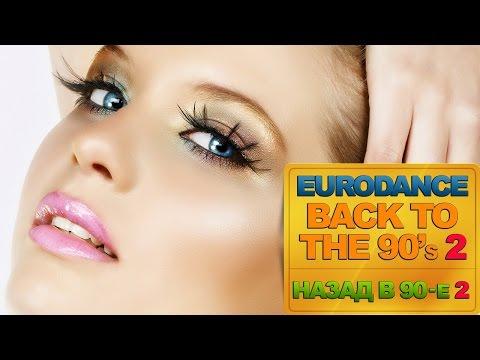 Eurodance - Back to the 90's (200 hits) part 2   Назад в 90-е (200 хитов) часть 2