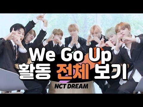 [NCT DREAM] We Go Up 활동 전체 엮음 ~ 엔시티 드림 2주년부터 드림쇼까지~