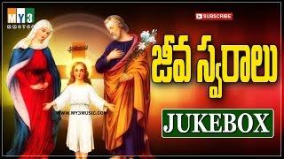 Jesus Heart Touching Telugu Songs - Challani Ra Raju