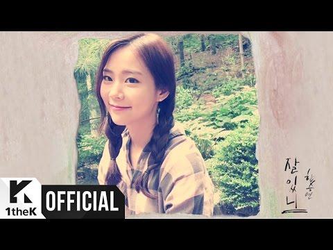 [MV] HAN SEUNG YEON(한승연) _ Do you remember?(잘 있니)