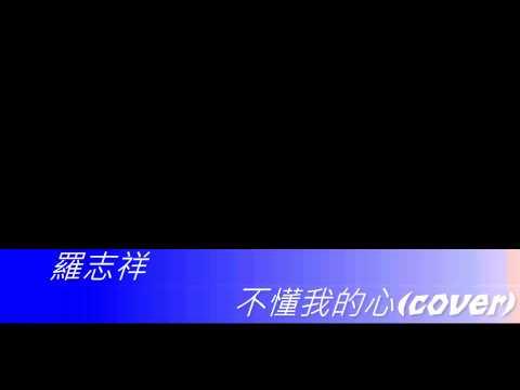 Show 羅志祥 - 不懂我的心(cover)